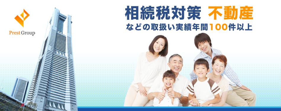 相続を横浜でお考えの方へ、相続税対策なら中村税理士事務所