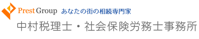 横浜の相続税対策は不動産に強い税理士事務所へ | 中村税理士事務所